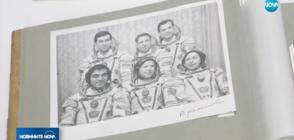 ИЗЛОЖБА В БАН: Поводът e 30 години от полета на космонавта Александър Алексанров
