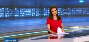 Новините на NOVA (18.06.2018 - 9.00 ч.)