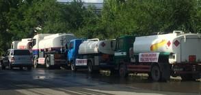 Протест: Над 150 камиона и автомобили блокираха Бургас (ВИДЕО)