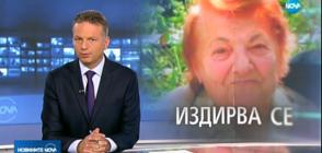 Издирват изчезнала възрастна жена