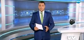 Новините на NOVA (19.06.2018 - следобедна)