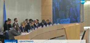 САЩ напускат Съвета за човешките права към ООН