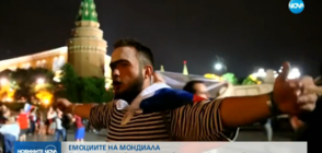След победата на Русия срещу Египет: Еуфория по улиците на Москва (ВИДЕО)