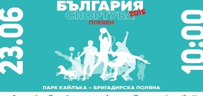 """""""Плевен Спортува"""" превръща парк Кайлъка в най-голямата градска спортна арена"""