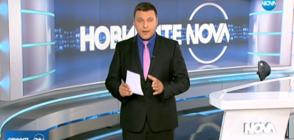 Новините на NOVA (20.06.2018 - следобедна)