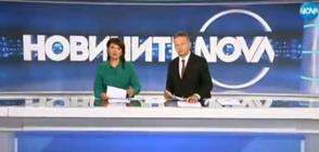 Новините на NOVA (20.06.2018 - централна)