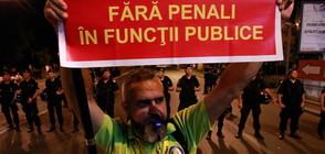 ПРОТЕСТ В РУМЪНИЯ: Хиляди излязоха срещу промените в наказателните закони