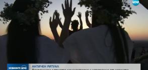 Посрещнаха лятното слънцестоене с церемония от неолита