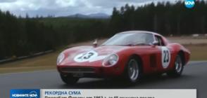 """РЕКОРДНА СУМА: Продават """"Ферари"""" от 1962 г. за 45 милиона долара"""