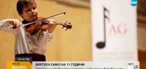 ВИРТУОЗ НА 11 ГОДИНИ: Българче жъне успехи на музикалната сцена