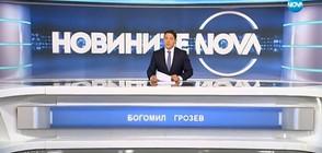 Новините на NOVA (22.06.2018 - обедна)