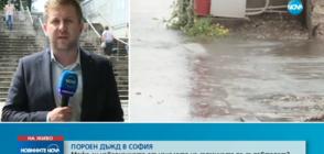 ПОРОЙ В СОФИЯ: Може ли наводненията да се повторят?