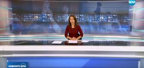 Новините на NOVA (22.06.2018 - следобедна)