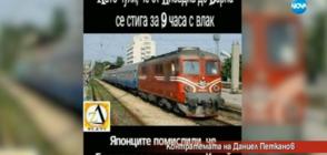 Контратемата на Даниел Петканов (23.06.2018 г.)