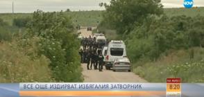 МАЩАБНА СПЕЦАКЦИЯ: Службите по следите на избягалия затворник в Ловешко (ВИДЕО)