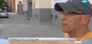 """Мъж от Димитровград спаси съседка от """"ало"""" измамници (ВИДЕО)"""