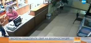 Касиерка предотврати обир на бензиностанция в Симеоновград (ВИДЕО)