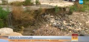 "ДРУГАТА ВАКАНЦИЯ: Фекални води се изливат на плажа ""Кабакум"" (ВИДЕО)"