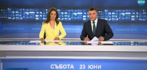 Новините на NOVA (23.06.2018 - централна)