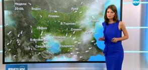 Прогноза за времето (23.06.2018 - централна)