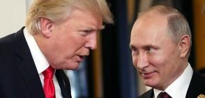 Тръмп и Путин се срещат във Финландия