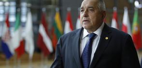 Борисов: България доказа, че може да се справи с бежанския натиск