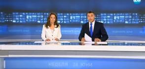 Новините на NOVA (24.06.2018 - централна)