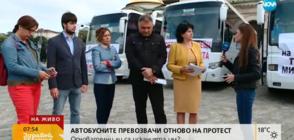 Основателни ли са исканията на автобусните превозвачи?