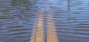 Силни дъждове създадоха сериозни проблеми в Гърция (ВИДЕО)