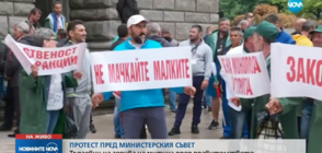 Търговците на горива на митинг пред Министерския съвет (ВИДЕО)