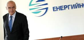 БСП иска оставката на шефа на КЕВР, дава го на прокуратурата (ВИДЕО)