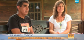 """""""Да хванеш гората"""": Любовта събра българка и кубинец 30 години по-късно"""