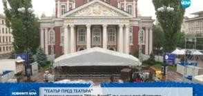 """Народният театър """"Иван Вазов"""" излиза на открито"""
