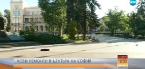 Нови ремонти за милиони в центъра на София