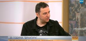 """Предаването """"Фрактура"""" става на 20 години тази вечер по DIEMA"""