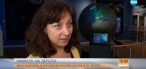 НАУКАТА В ЕВРОПА: Разходка в изследователския център в Испра