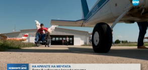 НА КРИЛЕТЕ НА МЕЧТАТА: Дете в инвалидна количка полетя (ВИДЕО)