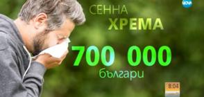 8 юли – Световен ден за борба с алергиите