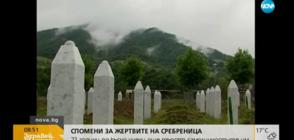 Спомени за жертвите от Сребреница: Учени все още идентифицират убитите (ВИДЕО)