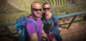 Приключенията на двама пътешественици в Перу (ВИДЕО)