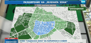 """Нова """"Социална зона"""" за паркиране в София"""