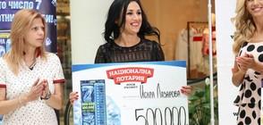 "Искра Лазарова спечели 500 000 лева от билет ""Диамантена 7"""