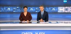Новините на NOVA (14.07.2018 - централна)