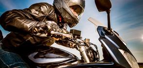 ВНИМАНИЕ! МОТОРИСТИ: Зачестяват инцидентите с превозни средства на две гуми (ВИДЕО)