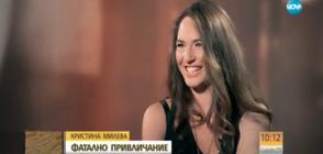 Топмоделът Кристина Милева пред Мон Дьо: Фатално привличане (ВИДЕО)