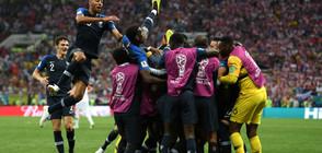 Франция - световен шампион за втори път след 20 години! (ВИДЕО, СНИМКИ)