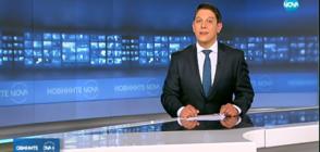 Новините на NOVA (16.07.2018 - 7.00 ч.)