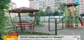"""Отново протест в """"Младост"""": Ще изникнат ли сгради на мястото на парк?"""