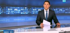 Новините на NOVA (16.07.2018 - 8.00 ч.)