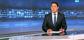 Новините на NOVA (16.07.2018 - 9.00 ч.)